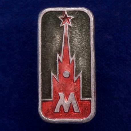 Значок с башней Кремля