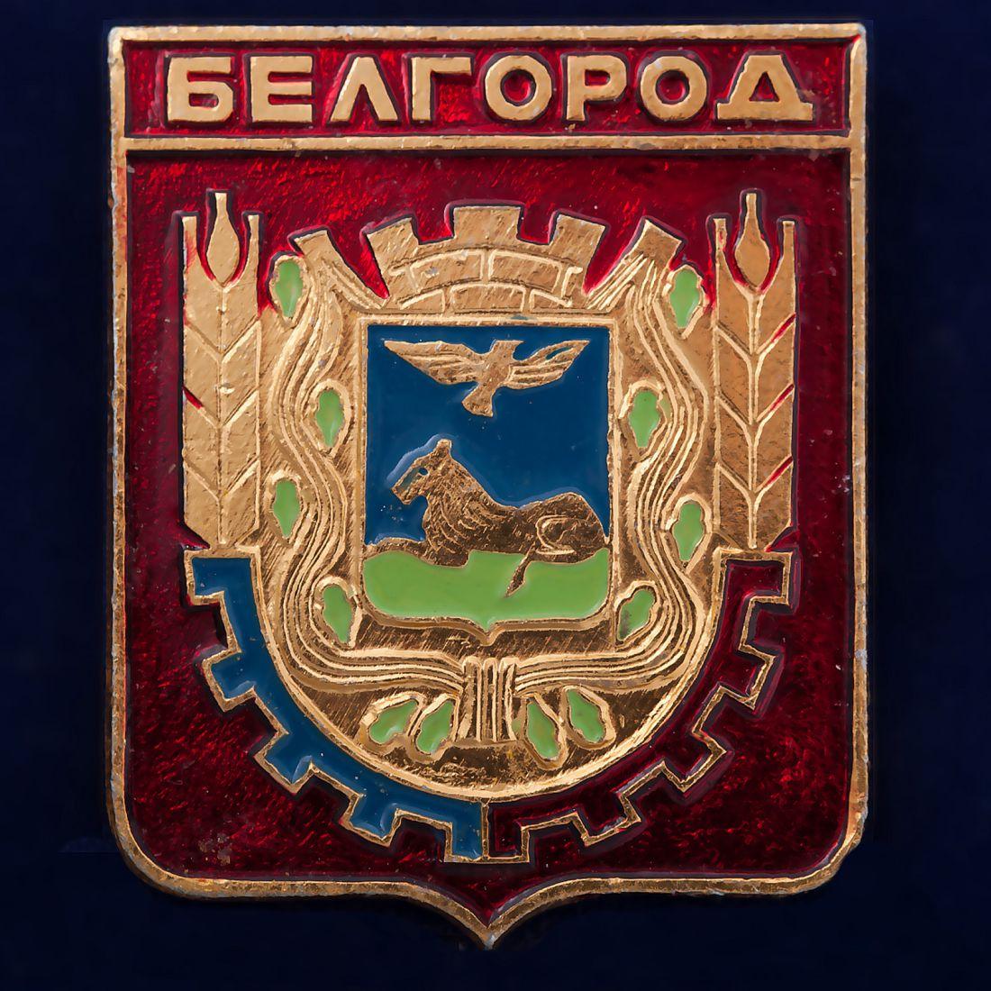Значок с гербом Белгорода