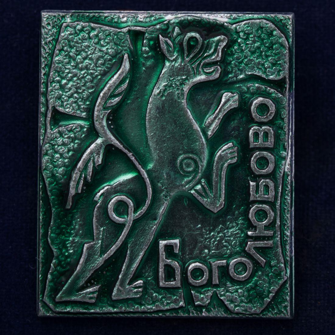 Значок с гербом Боголюбово