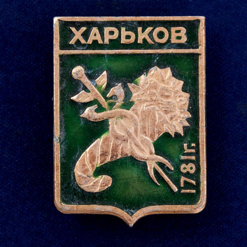 Значок с гербом Харькова