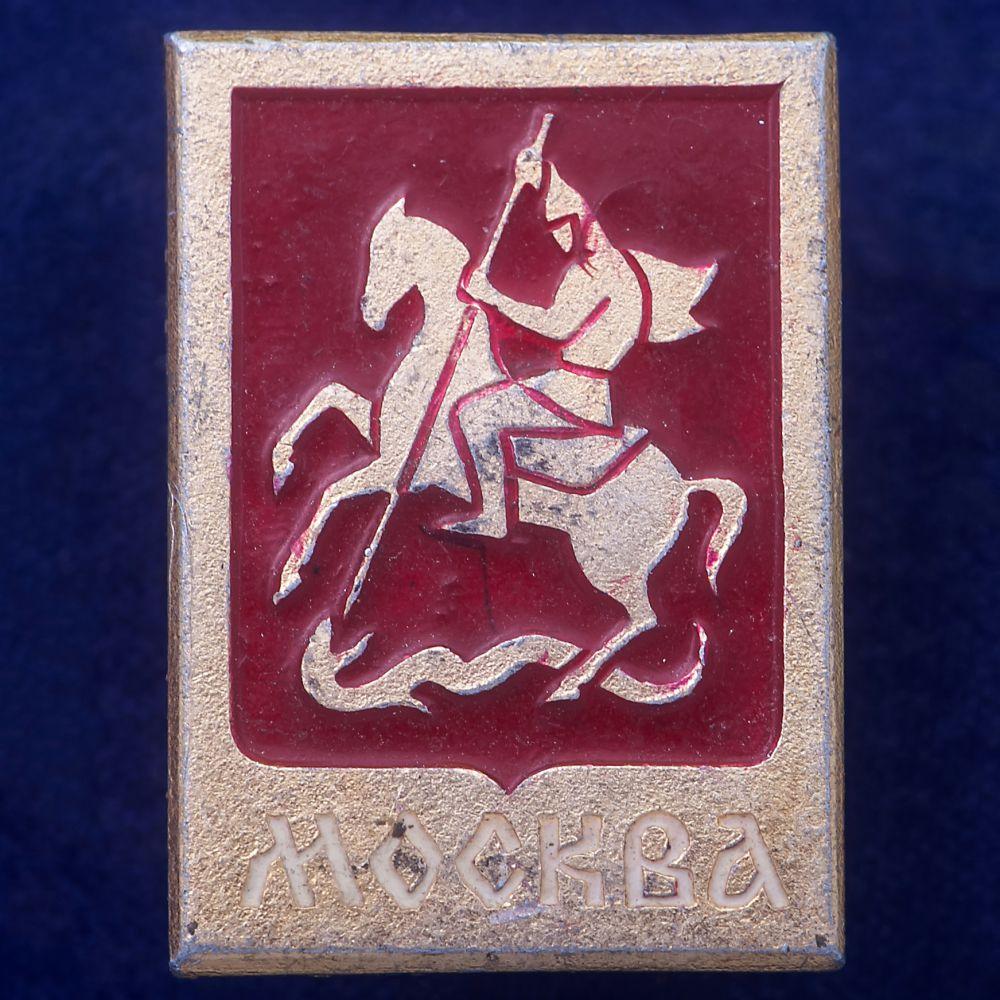 Значок с гербом Москвы
