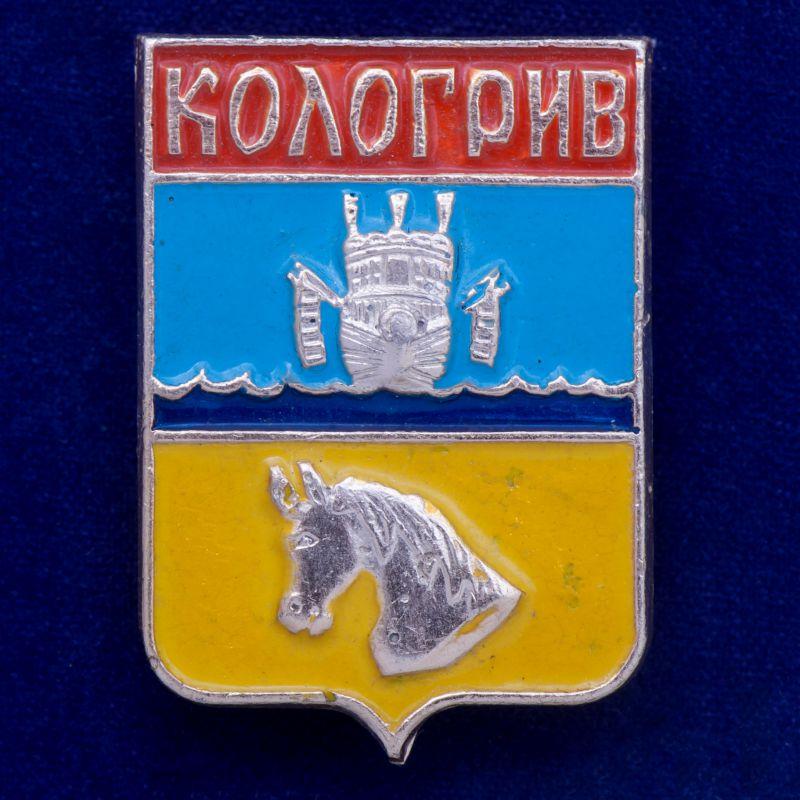 Значок с Кологривом