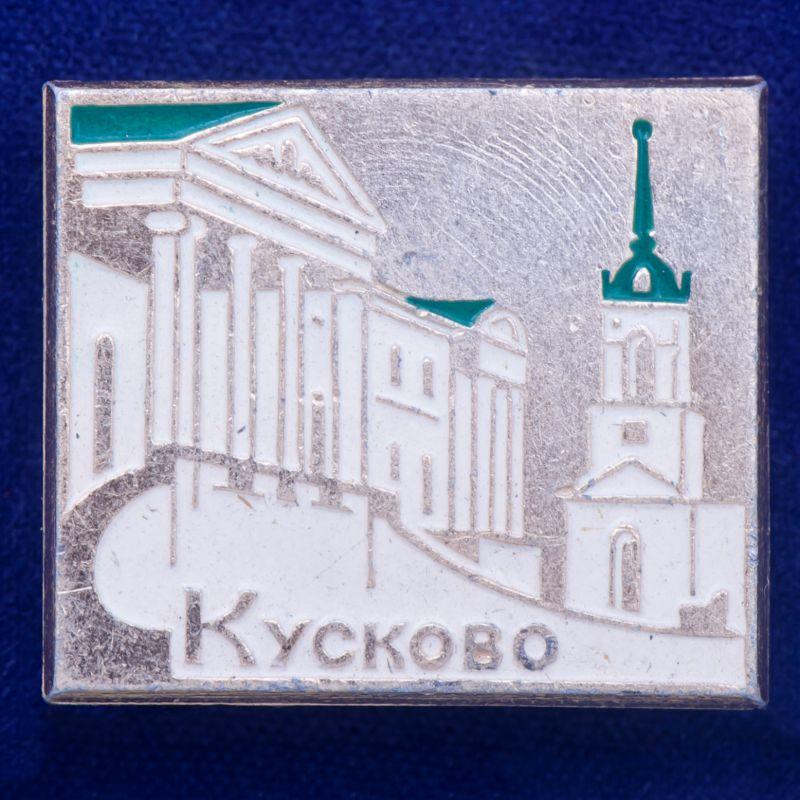 Значок с Кусковым