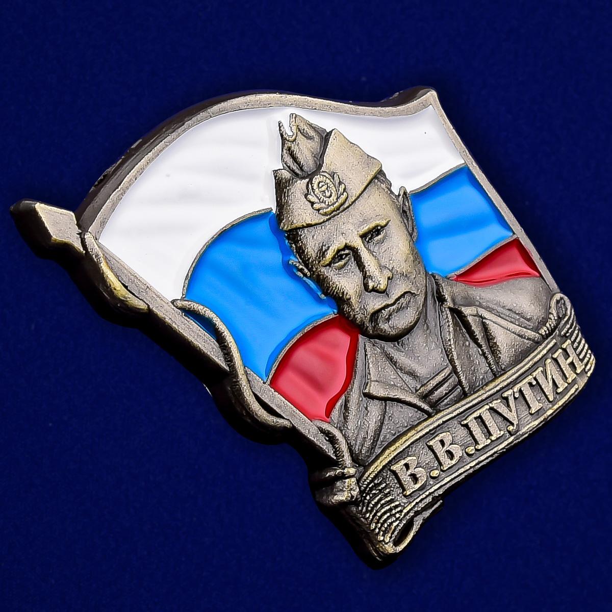 "Значок ""Президент Путин-2015"""