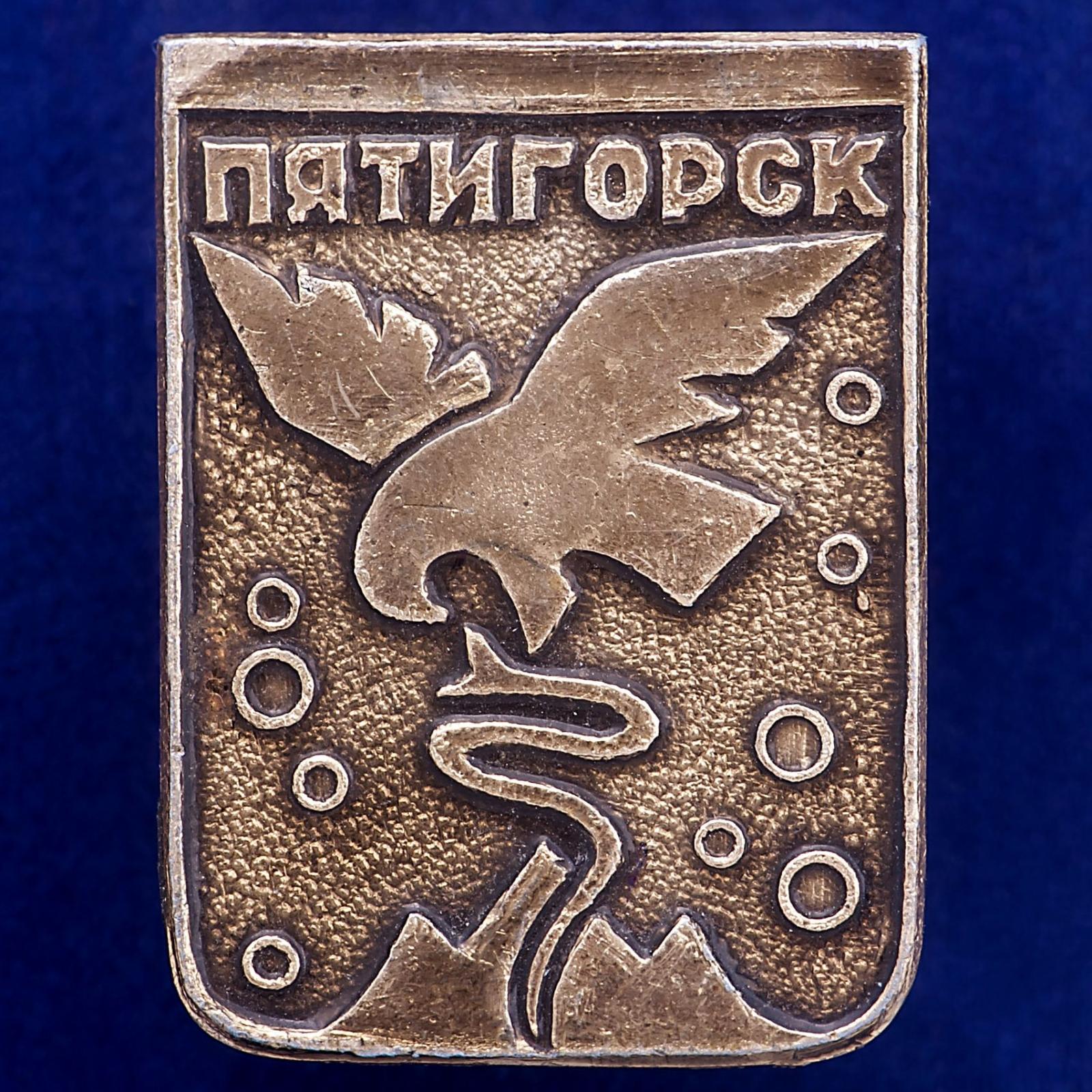 Значок с Пятигорском