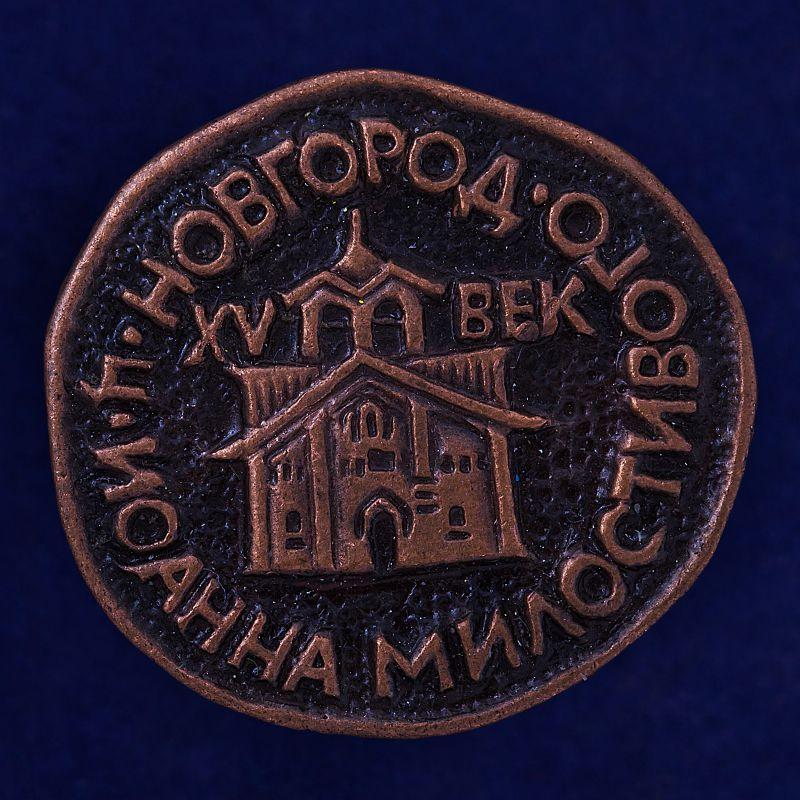Значок с Великим Новгородом