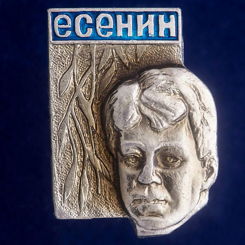 """Значок """"С.А Есенин"""""""