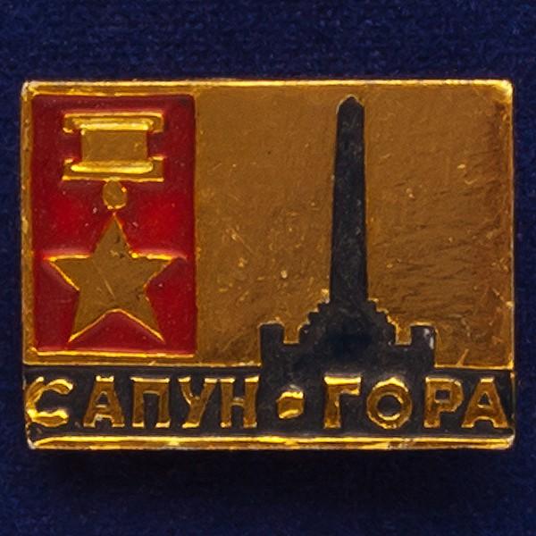 "Значок ""Сапун-гора"""