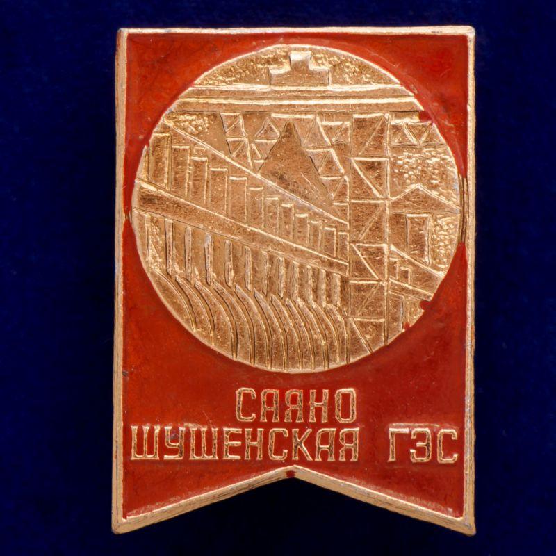 """Значок """"Саяно-Шушенская ГЭС"""""""