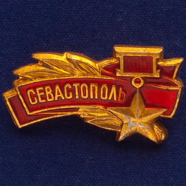 Значок Севастополь со звездой