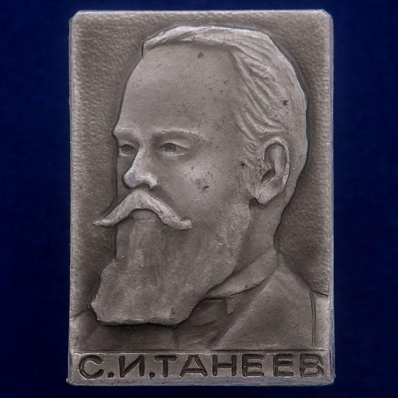"Значок ""С.И. Танеев"""