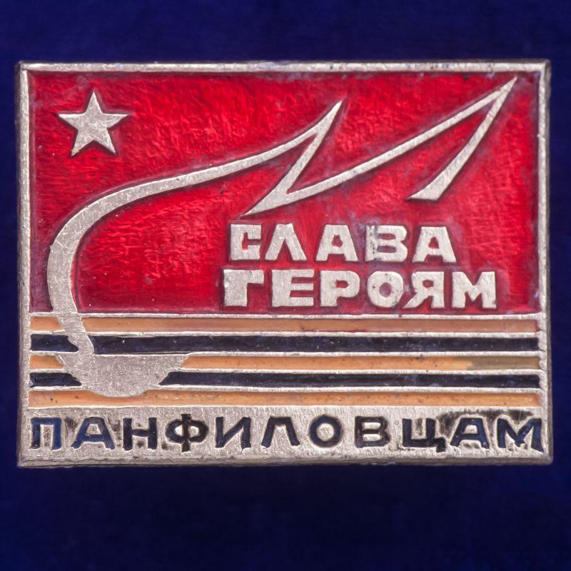 """Значок """"Слава Героям Панфиловцам"""""""