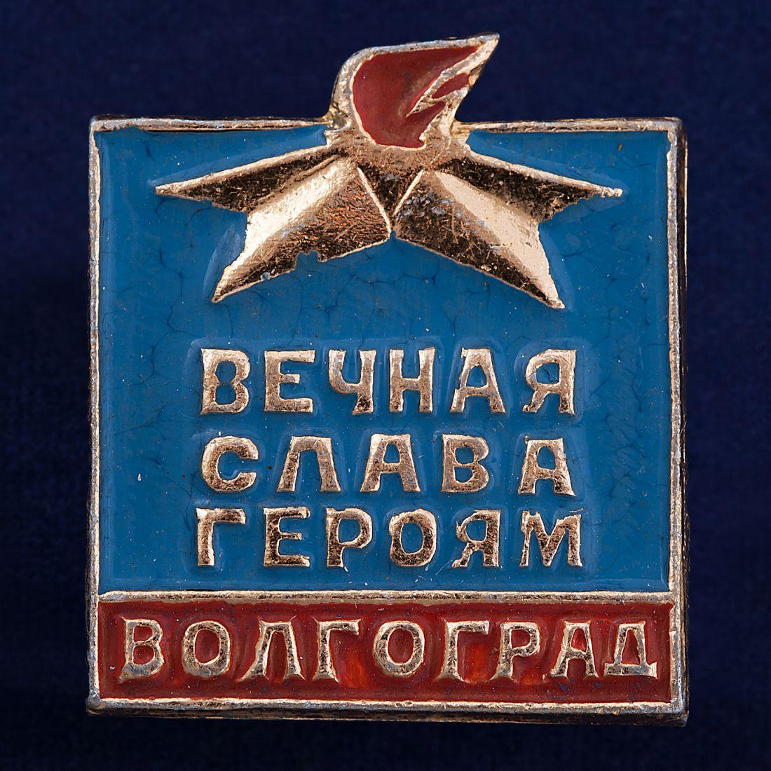 """Значок """"Слава героям Волгограда"""""""