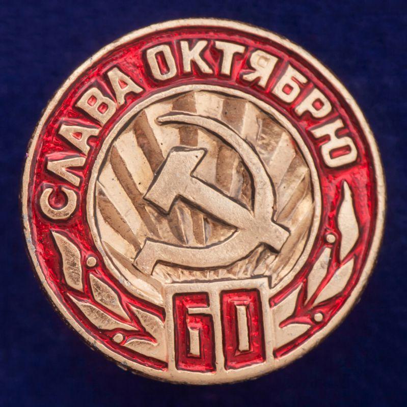 "Значок ""Слава Октябрю. 1917"""