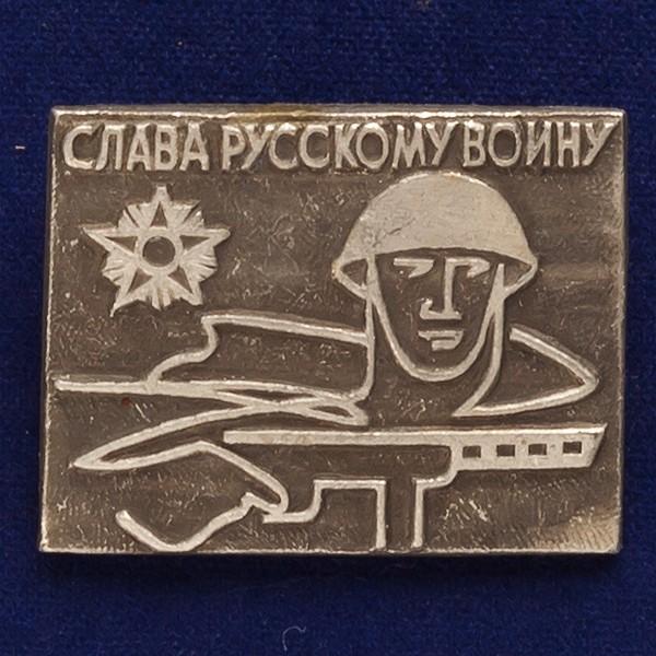 """Значок """"Слава русскому воину"""""""