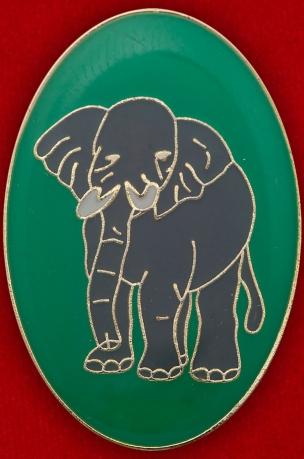 """Значок """"Слон"""""""