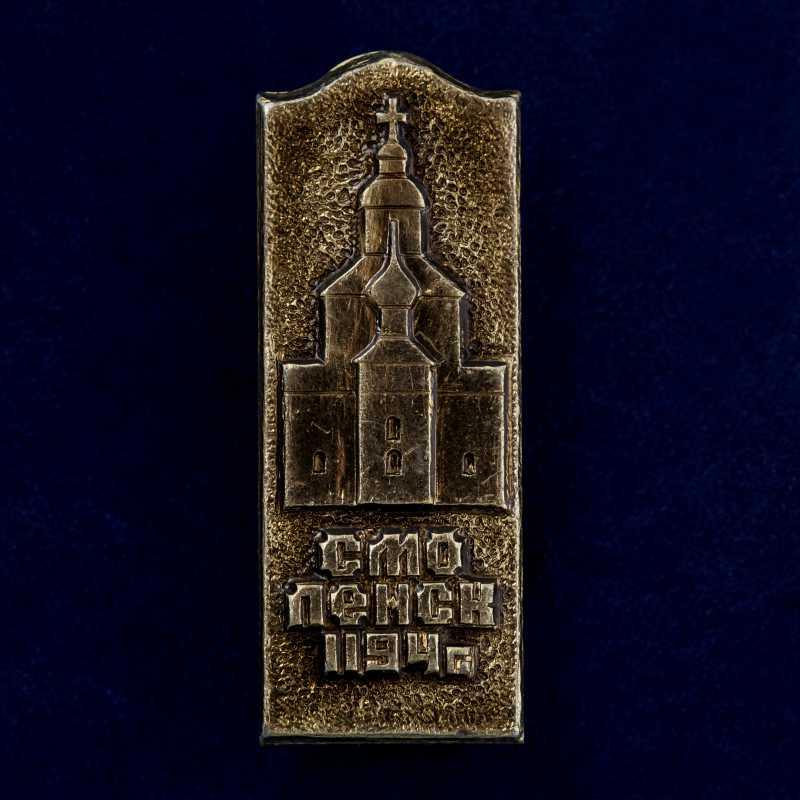 """Значок """"Смоленск 1194 г."""""""