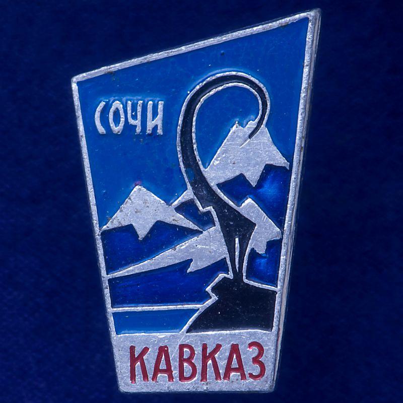 """Значок """"Сочи. Кавказ"""""""