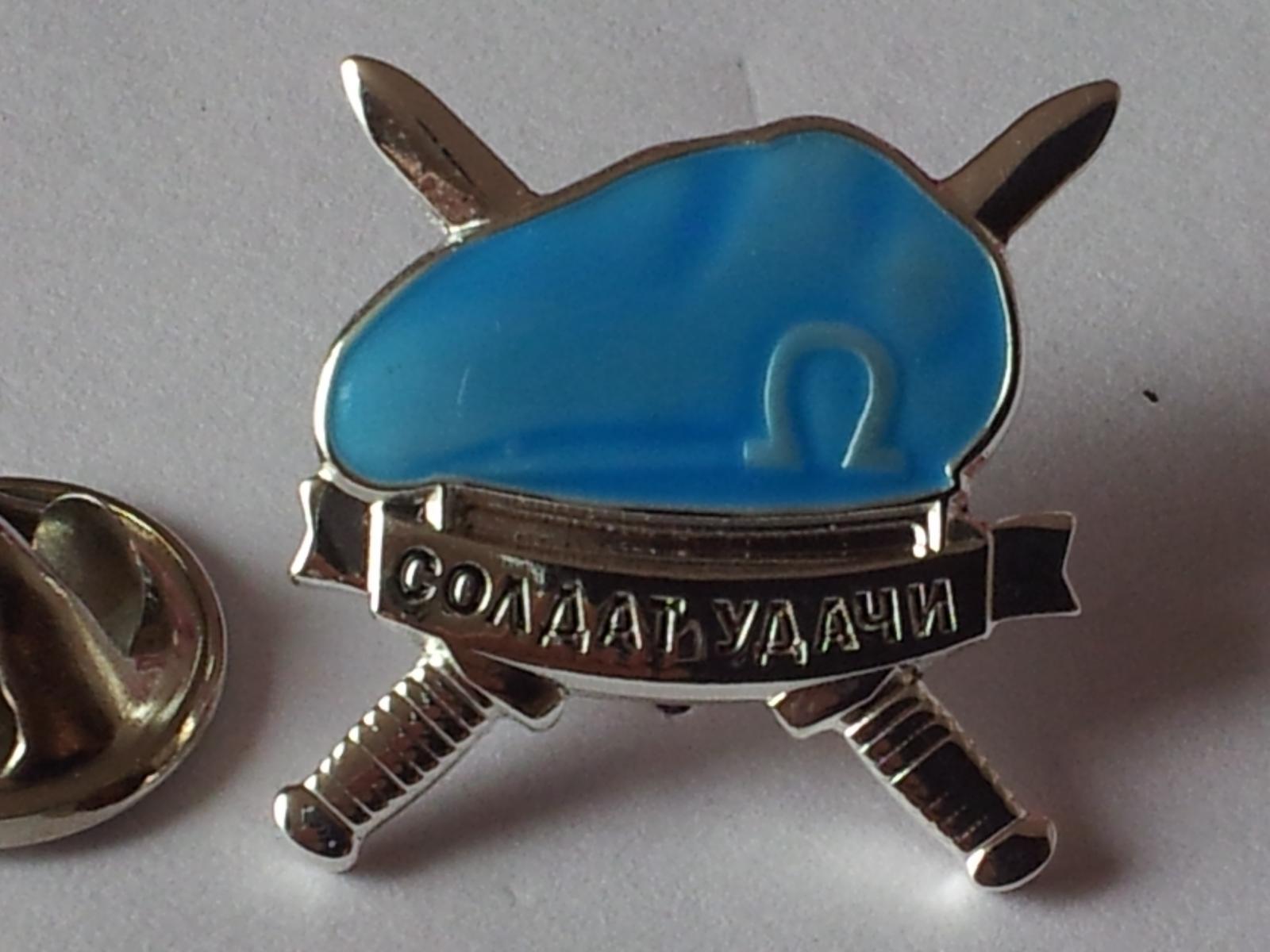 Фрачник ВДВ «Солдат удачи»