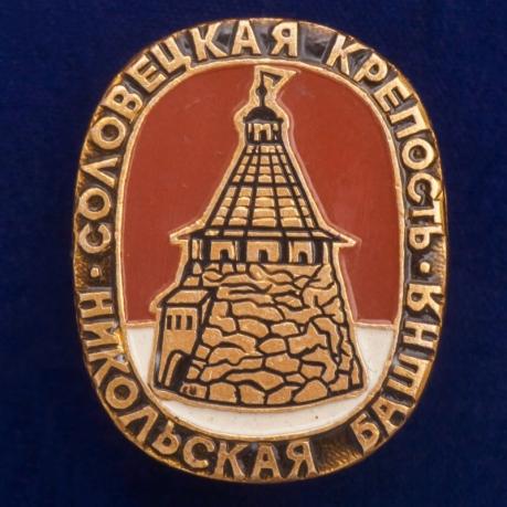 """Значок """"Соловецкая крепость"""""""