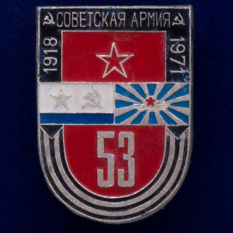 """Значок """"Советская Армия. 1918-1971"""""""