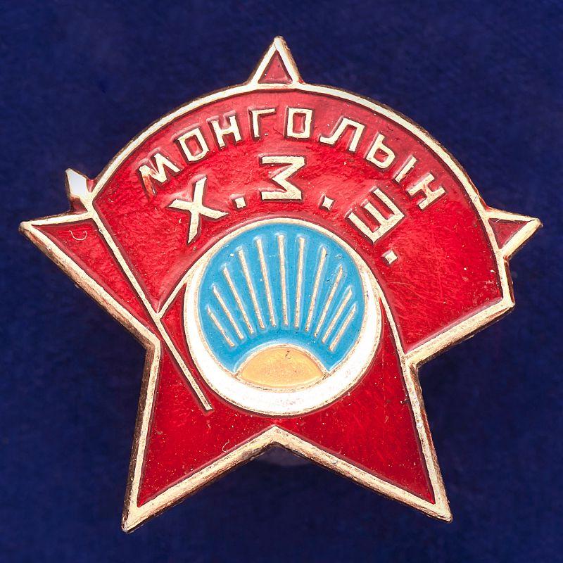 """Значок """"Советская Монголия"""""""
