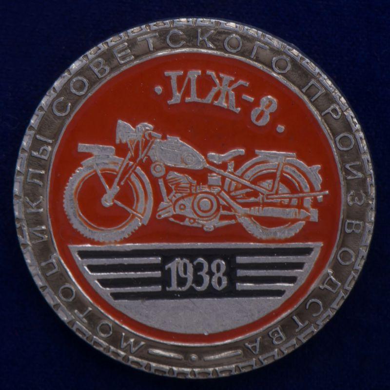 """Значок """"Советский Мотоцикл ИЖ-8"""""""