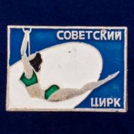 """Значок """"Советский Цирк"""""""