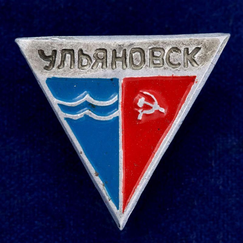 """Значок """"Советский Ульяновск"""""""