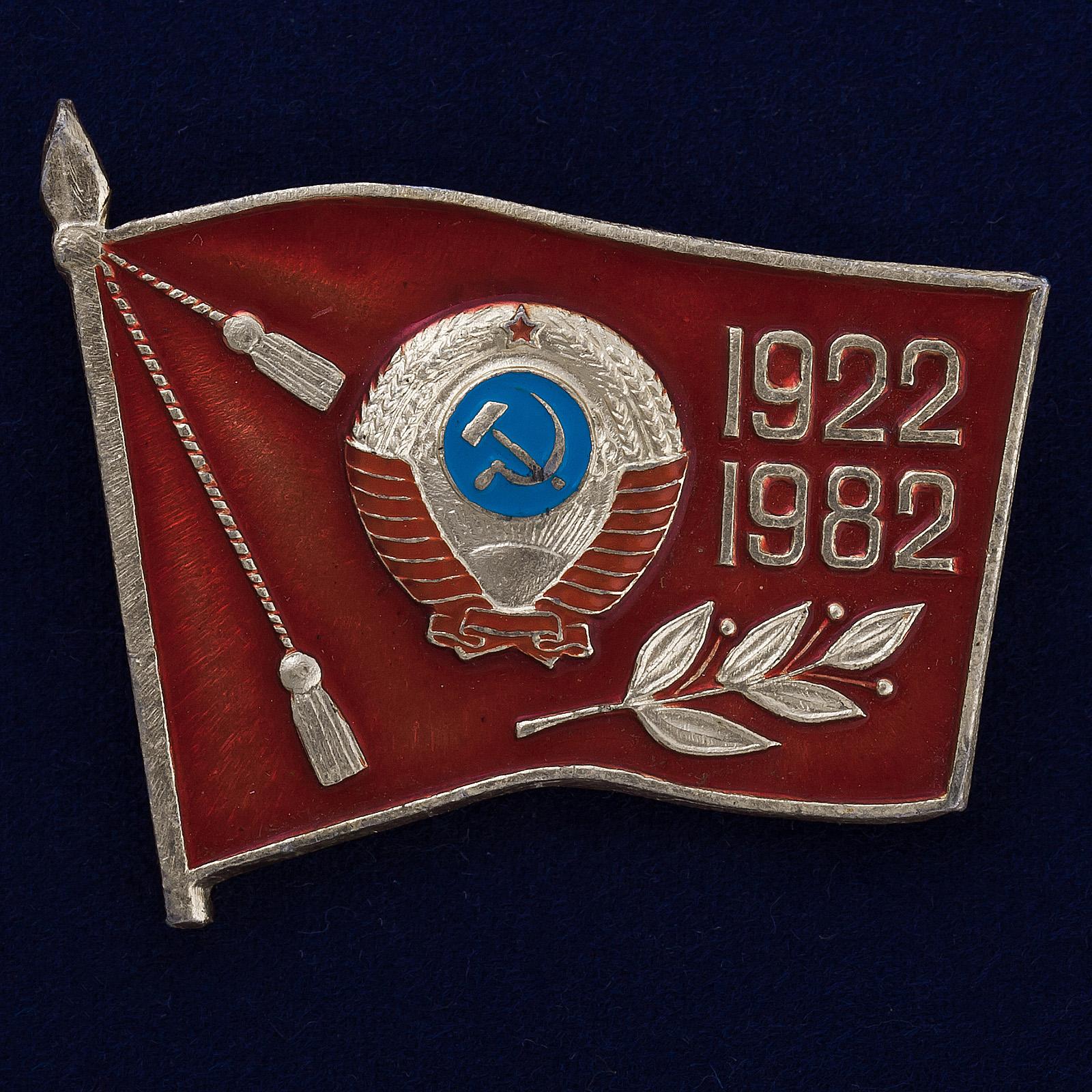 """Значок """"Советскому Союзу - 60 лет"""""""