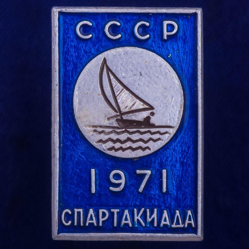 """Значок """"Спартакиада. 1971"""""""