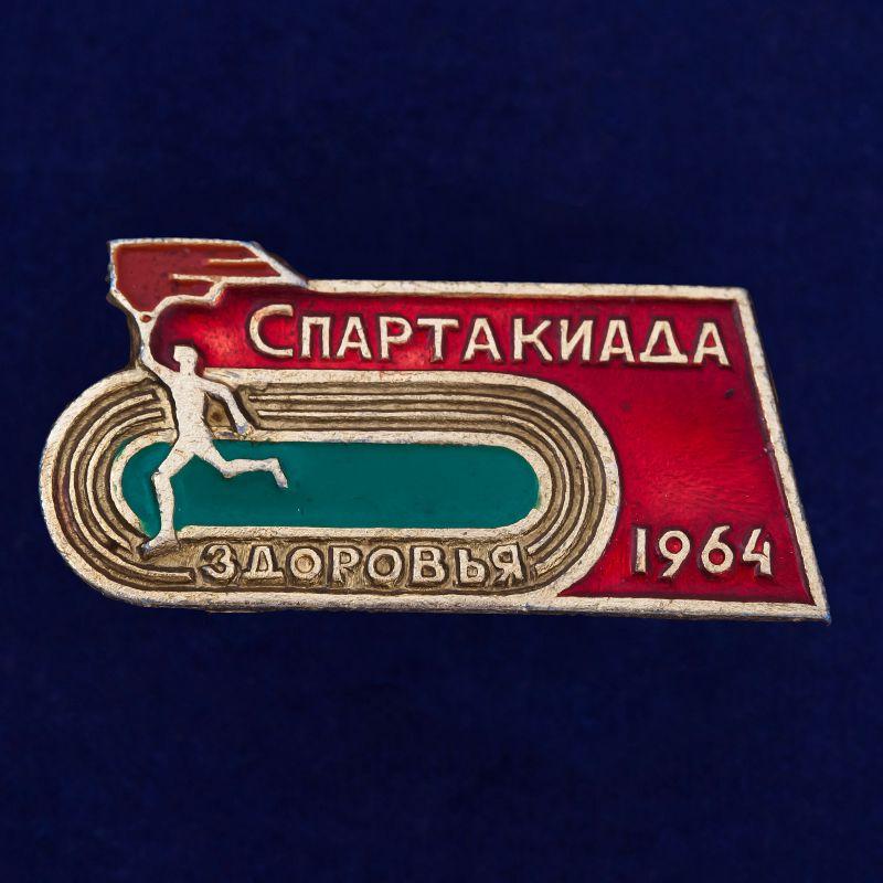 "Значок ""Спартакиада Здоровья. 1964"""