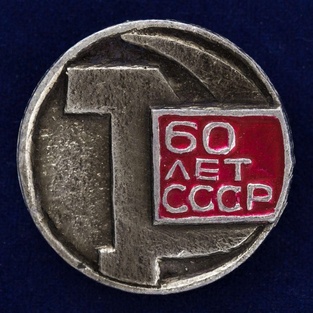 """Значок """"СССР-60 лет"""""""
