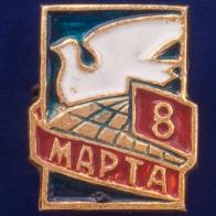 "Значок СССР ""8 марта"""