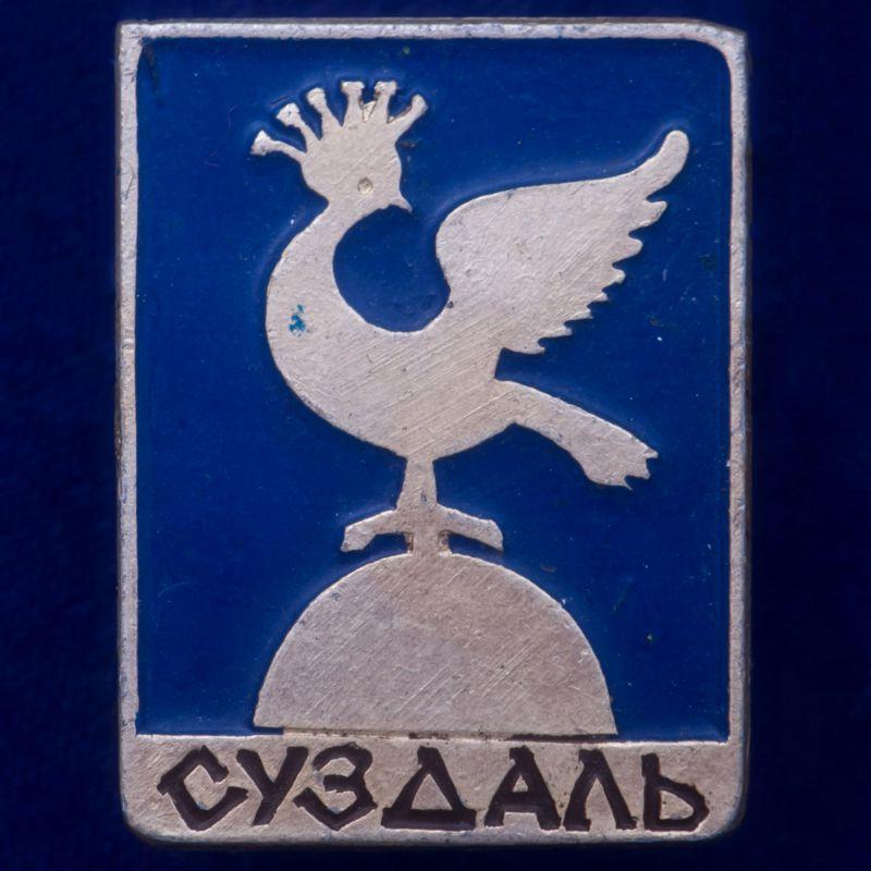 """Значок СССР """"г Суздаль"""""""