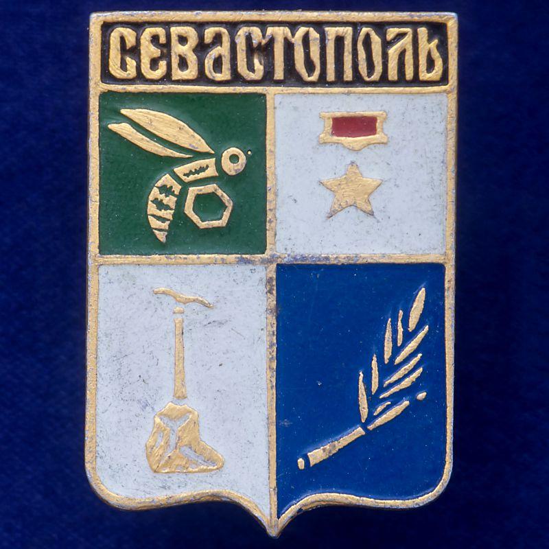 """Значок СССР """"Герб. Севастополь"""""""