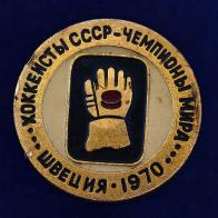 """Значок СССР """"Хоккеисты-чемпионы"""""""