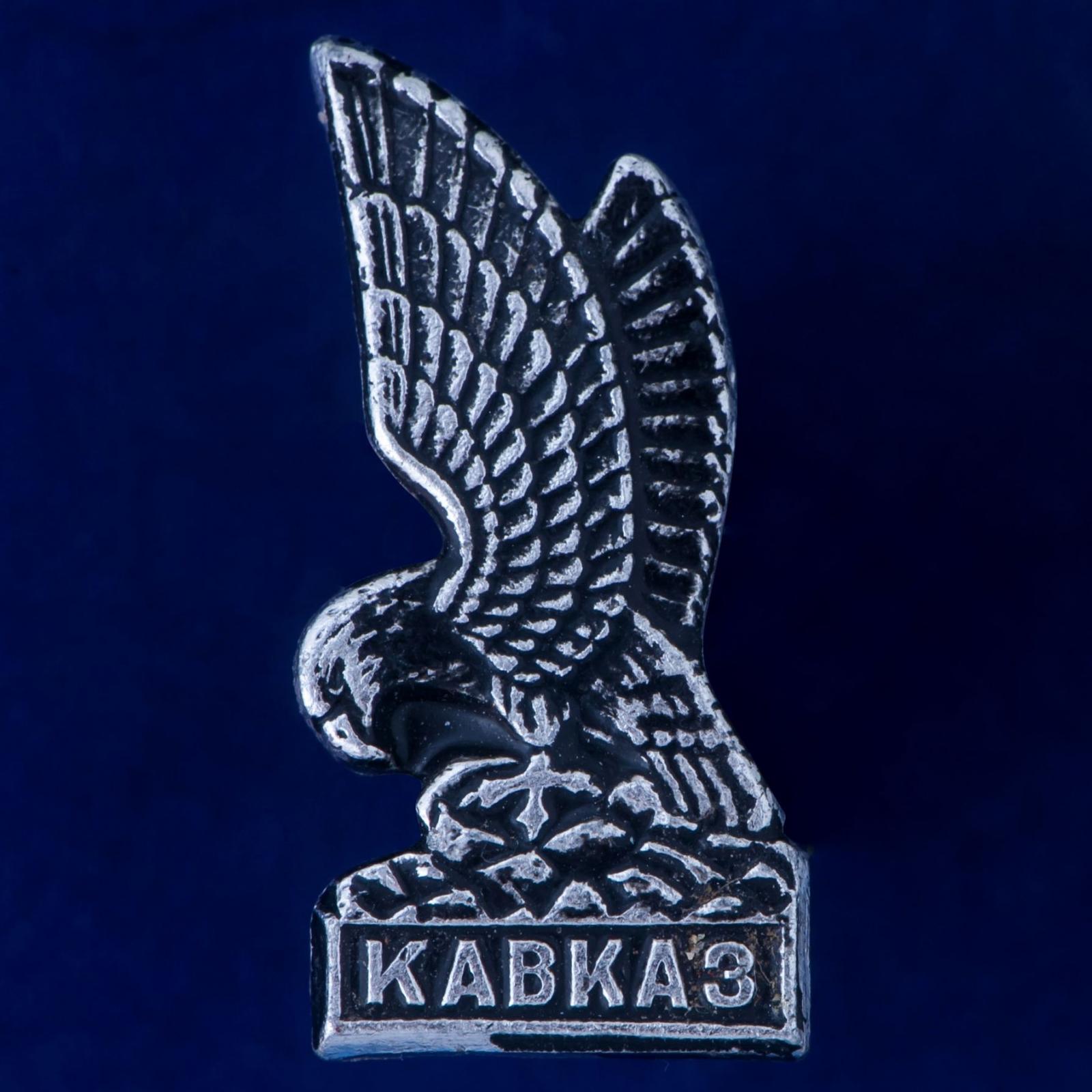 """Значок СССР """"Кавказ"""""""