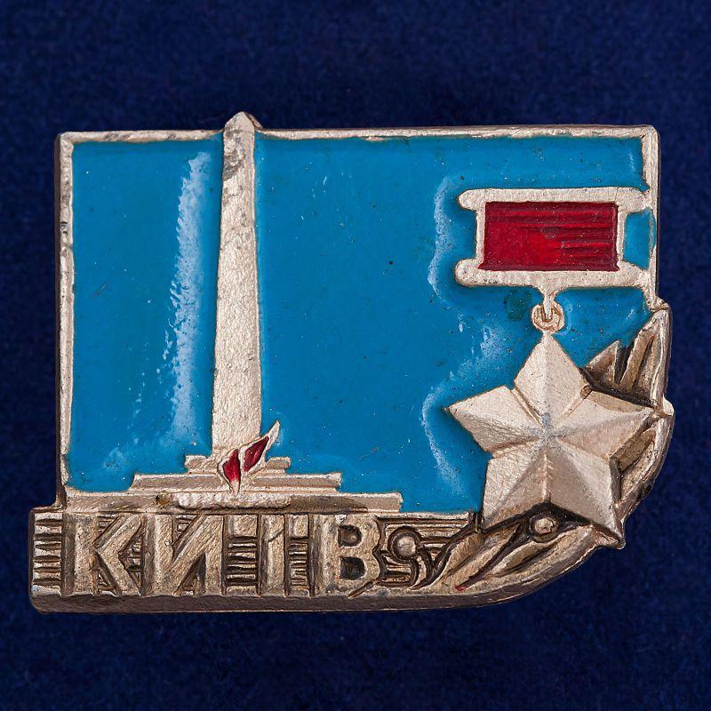 """Значок СССР """"Киев"""""""