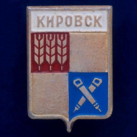 """Значок СССР """"Кировск"""""""