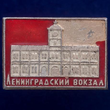 """Значок СССР """"Ленинградский Вокзал"""""""