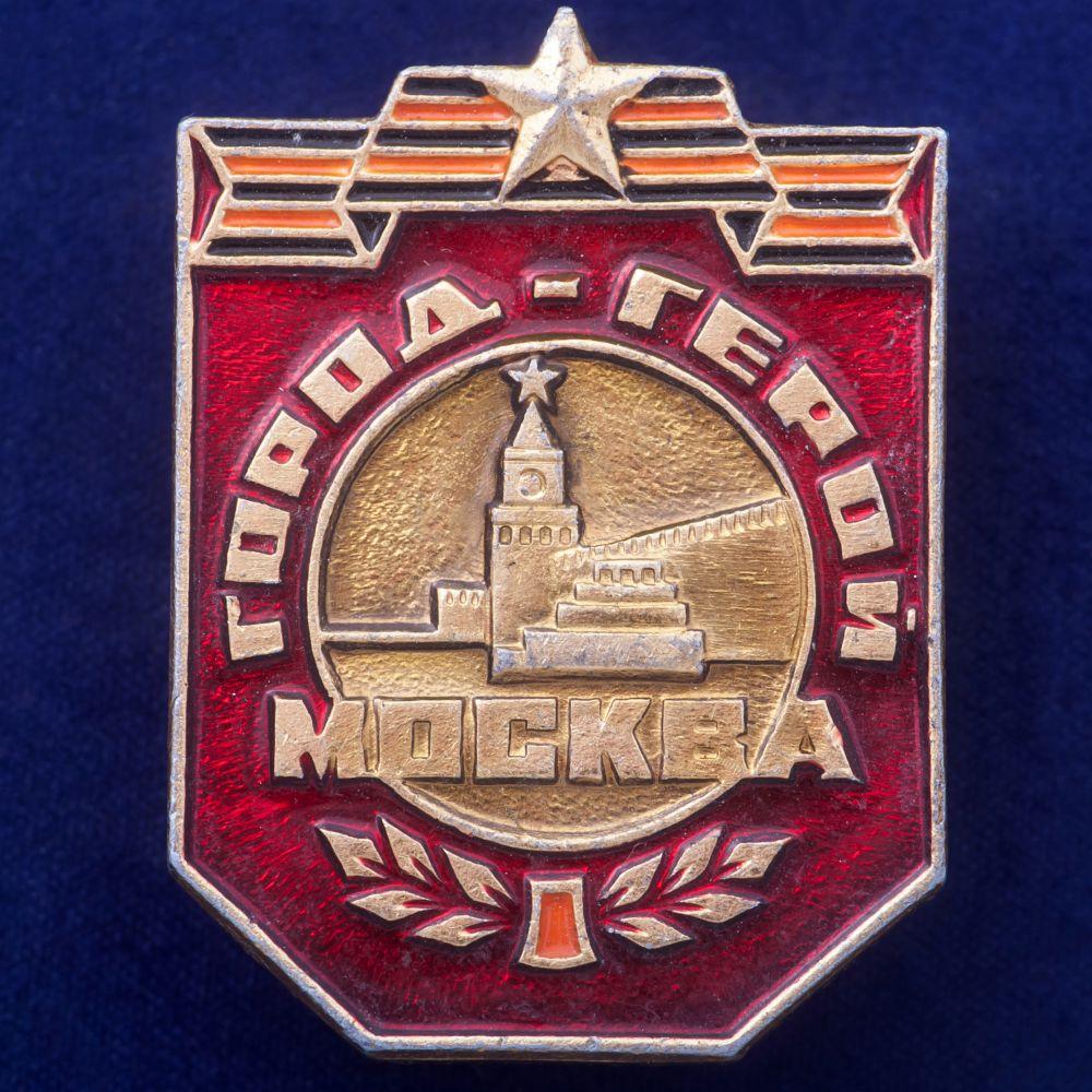 """Значок СССР """"Москва - Город-Герой"""""""