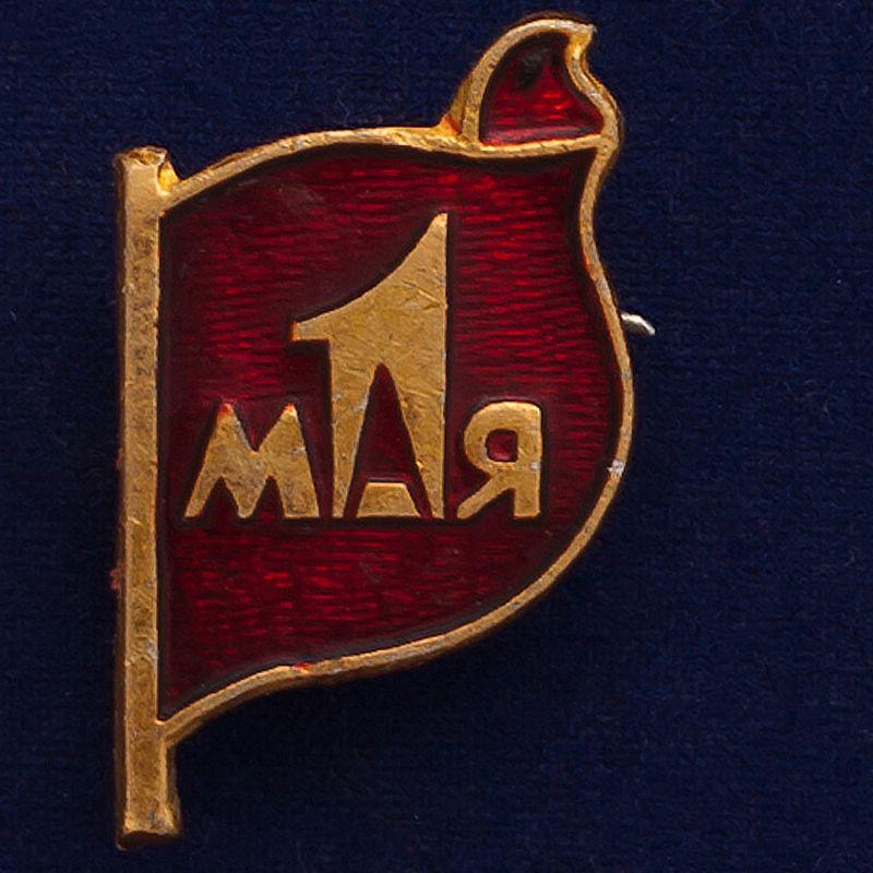 Значок СССР на 1 мая