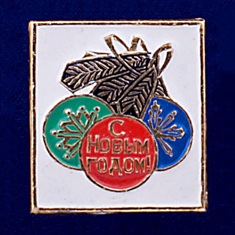 Купить новогодние значки СССР