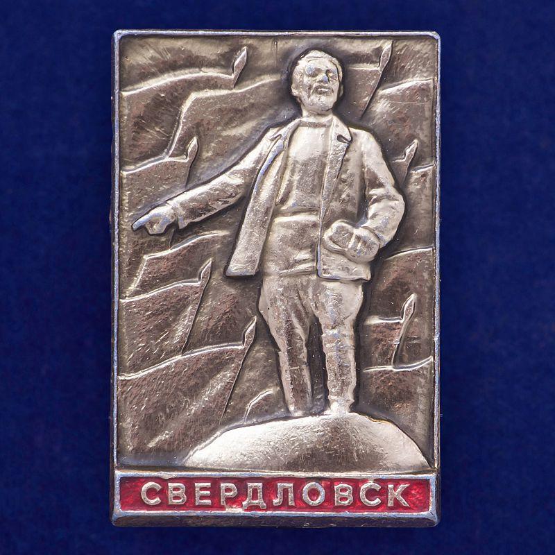 """Значок СССР """"Свердловск"""""""