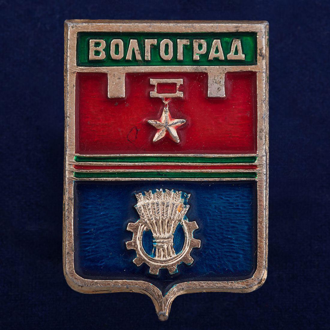 """Значок СССР """"Волгоград"""""""