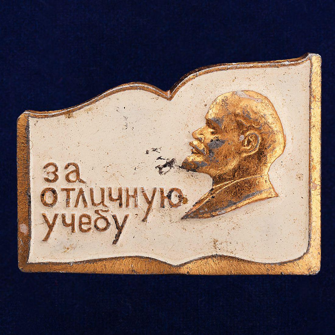 """Значок СССР """"За отличную учебу"""""""