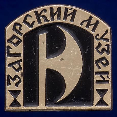 """Значок СССР """"Загорский Музей"""""""