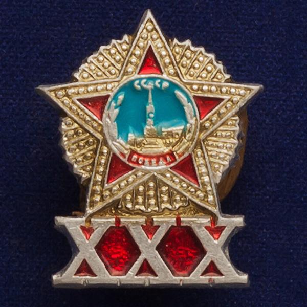 Значок к 30-летию Победы
