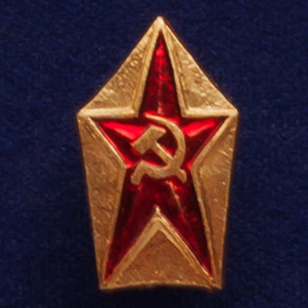 """Значок """"Советская Звезда"""""""